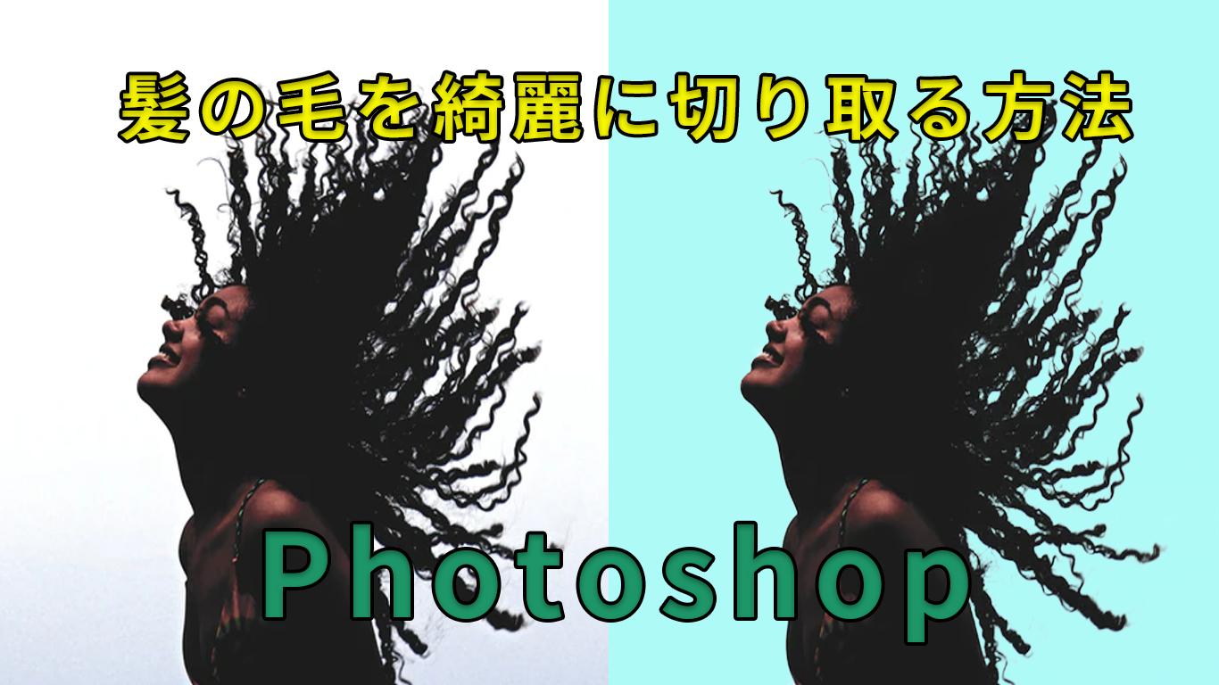 切り抜き photoshop