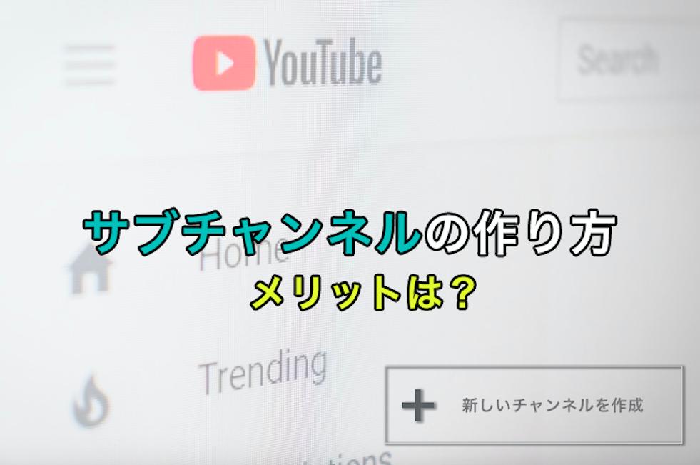Youtube サブチャンネルとは