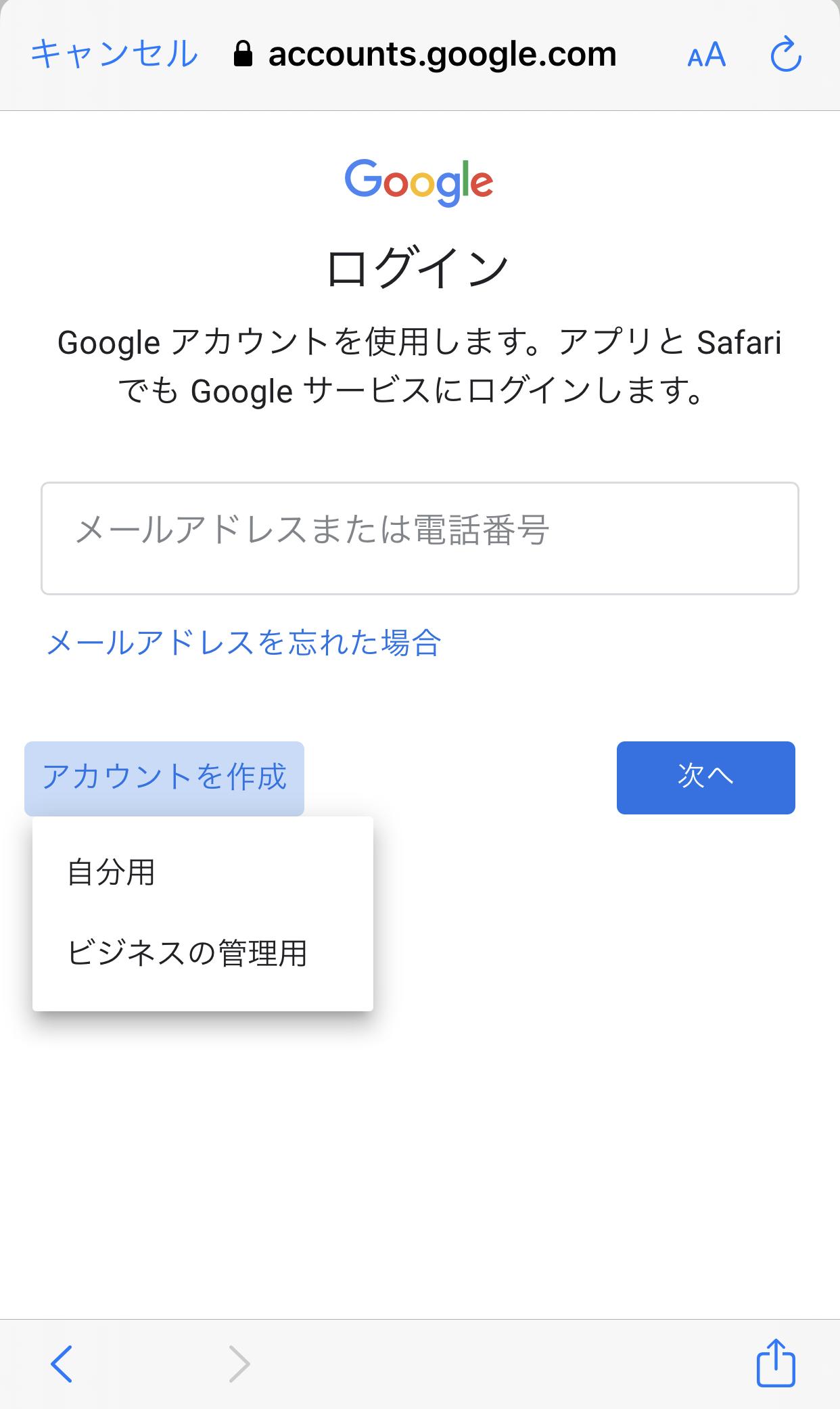 Google アカウント 新しい
