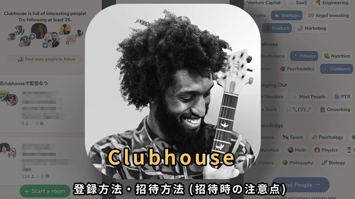 登録 clubhouse