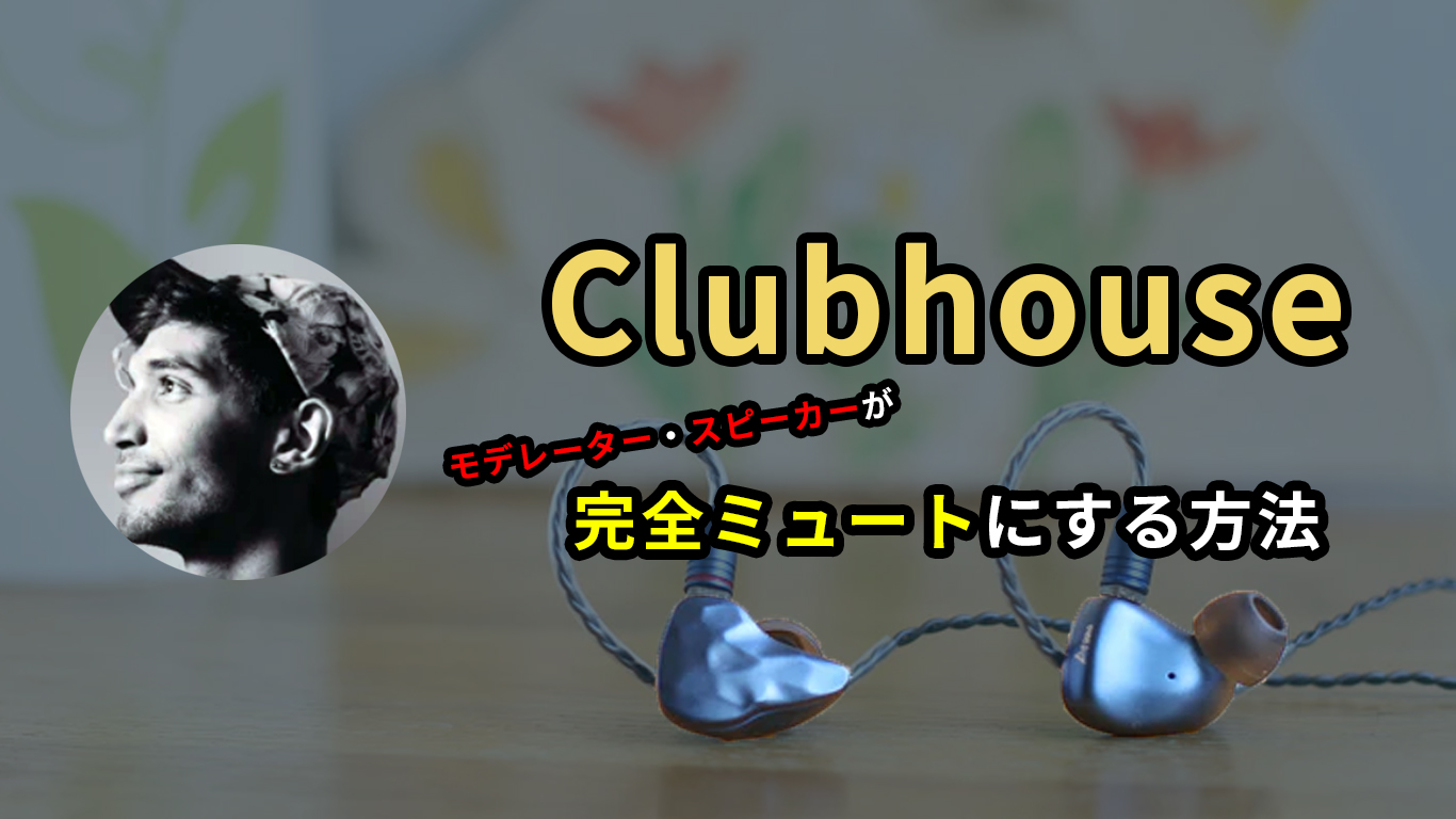 ミュート clubhouse